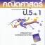 เก่ง คณิตศาสตร์ ป.5 เล่ม 1 thumbnail 1