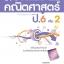 เก่ง คณิตศาสตร์ ป.6 เล่ม 2 thumbnail 1