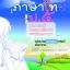 คำศัพท์ ภาษาไทย ป.5 thumbnail 1