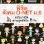 พิชิตสังคม O-Net ม.6 ฉบับเร่งรัด thumbnail 1