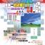 เฉลย - เก็งภาษาอังกฤษ O-Net ม. 4 - 6 thumbnail 1