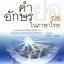 พจนานุกรม คำย่อและอักษรย่อ ในภาษาไทย thumbnail 1