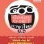 400 ข้อสอบภาษาไทย ม.6 O-Net thumbnail 1