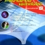 แบบฝึกเสริมและพัฒนาดารเรียนรู้ การงานอาชีพและเทคโนโลยี ชั้นป.6 thumbnail 1