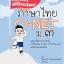 ติวฟิตพิชิตสอบ ภาษาไทย O-Net ม.3 thumbnail 1