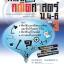 Mini คณิตศาสตร์เพิ่มเติม ม.4-6 เล่ม 3 thumbnail 1