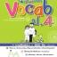 คู่มือพ่อแม่สอนลูก ชุด เซียนภาษา Vocab ป.4 thumbnail 1