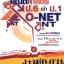 เตรียมสอบ วิชาคณิตศาสตร์ ป.6 เข้า ม.1 o-net และ NT thumbnail 1