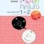 หนังสือชุด คณิตคิดในใจ ป.1 - ป.3 (6 เล่ม) thumbnail 3