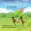แบบฝึกหัดเสริม ภาษาไทย ป.4 วรรณคดีลำนำ (2 ภาคเรียน) thumbnail 1