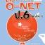 เจาะข้อสอบ O-Net ป.6 คิดกล้วยๆ thumbnail 1