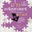 เก่งคณิตศาสตร์ เพิ่มเติม ม.1 เล่ม 2 thumbnail 1