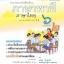 แบบฝึกเสริม ภาษาไทย ป.6 เล่ม 2 ภาษาพาที thumbnail 1