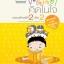 หนังสือชุด คณิตคิดในใจ ป.1 - ป.3 (6 เล่ม) thumbnail 5