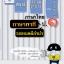 สรุป ถามตอบ และแบบฝึกหัด ภาษาไทย ป.1 ภาษาพาที+วรรณคดีลำนำ thumbnail 1