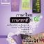 สรุป ถามตอบ และแบบฝึกหัด ภาษาไทย ป.4 ภาษาพาที thumbnail 1