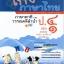 เก่ง ภาษาไทย ป. 4 เล่ม 1 thumbnail 1
