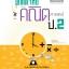 พิชิตโจทย์วิเคราะห์ คณิตศาสตร์ ป.2 thumbnail 1