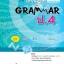 คู่มือพ่อแม่สอนลูก ชุด เซียนภาษา Grammar ป.4 thumbnail 1