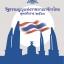 รัฐธรรมนูญแห่งราชอาณาจักรไทย พุทธศักราช 2560 thumbnail 1