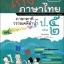 เก่ง ภาษาไทย ป. 5 เล่ม 2 thumbnail 1