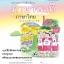 แบบฝึกเสริม ภาษาไทย ป.2 เล่ม 2 ภาษาพาที thumbnail 1