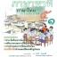 แบบฝึกเสริม ภาษาไทย ป.5 เล่ม 1 ภาษาพาที thumbnail 1