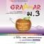 คู่มือพ่อแม่สอนลูก ชุดเซียนภาษา grammar ม.3 thumbnail 1