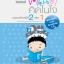 หนังสือชุด คณิตคิดในใจ ป.1 - ป.3 (6 เล่ม) thumbnail 4