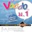 คู่มือพ่อแม่สอนลูก ชุดเซียนภาษา vocab ม.1 thumbnail 1