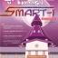 รู้ทัน smart 1 คณิตศาสตร์และบัญชี thumbnail 1
