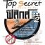 Top Secret ฟิสิกส์ เพิ่มเติม ม. 4-6 เล่ม 2 thumbnail 1