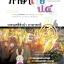 สรุป เฉลย เก็ง ภาษาไทย ป.4 thumbnail 1