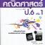 เก่ง คณิตศาสตร์ ป.6 เล่ม 1 thumbnail 1