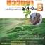 คู่มือชีววิทยา เพิ่มเติม ม. 4-6 เล่ม 3 thumbnail 1