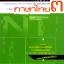 เตรียมสอบ NT ชั้น ป.3 วิชาภาษาไทย thumbnail 1