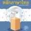 ครบเครื่องเรื่องหลักภาษาไทย ฉบับนักเรียน นักศึกษา thumbnail 1