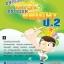 English Wise English Bright ป.2 thumbnail 1
