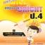 English Wise English Bright ป.4 thumbnail 1