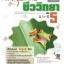 ติวเข้มตะลุยโจทย์ ชีววิทยา ม. 4-6 เล่ม 5 thumbnail 1