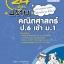 24 ชม. ปราบคณิต ป.6 เข้า ม.1 thumbnail 1