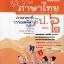 เก่ง ภาษาไทย ป. 6 เล่ม 2 thumbnail 1