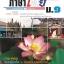 mini ภาษาไทย ม.1 วรรณคดีวิจักษ์ และวิวิธภาษา thumbnail 1