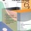 แบบฝึกเสริมและพัฒนาการเรียนรู้ ฯ คณิตศาสตร์ ป.6 ภาคเรียนที่ 2 thumbnail 1