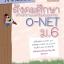 เจาะข้อสอบ สังคมศึกษา O-Net ม.6 thumbnail 1