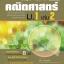 คู่มือคณิตศาสตร์ พื้นฐานและเพิ่มเติม ม.1 เล่ม 2 thumbnail 1