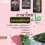 สรุป ถามตอบ และแบบฝึกหัด ภาษาไทย ป.2 วรรณคดีลำนำ thumbnail 1