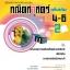 คู่มือคณิตศาสตร์ เพิ่มเติม ม. 4 - 6 เล่ม 2 thumbnail 1