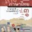 เก่ง ภาษาไทย ป. 3 เล่ม 1 thumbnail 1