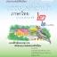 แบบฝึกหัดเสริม ภาษาไทย ป.2 วรรณคดีลำนำ (2 ภาคเรียน) thumbnail 1